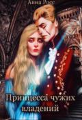 """Обложка книги """"Принцесса чужых владений """""""