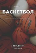 "Обложка книги ""Баскетбол"""