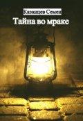 """Обложка книги """"Тайна во мраке"""""""