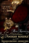 """Обложка книги """"Боевая кошка, или Продолжение династии"""""""