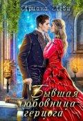 """Обложка книги """"Бывшая любовница герцога"""""""
