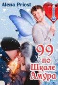 """Обложка книги """"99 по Шкале Амура"""""""