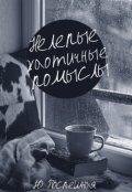 """Обложка книги """"Нелепые хаотичные помыслы (в стихах ;р )"""""""