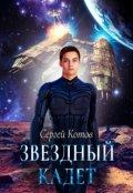 """Обложка книги """"Звездный кадет"""""""