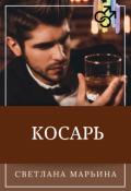"""Обложка книги """"Косарь"""""""