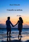 """Обложка книги """"Спасибо за любовь"""""""