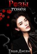 """Обложка книги """"Розы. Roses"""""""