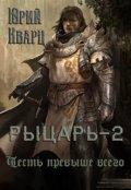 """Обложка книги """"Рыцарь - 2 """""""
