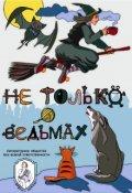 """Обложка книги """"Не только о ведьмах"""""""