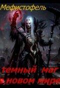 """Обложка книги """"Темный маг в новом мире"""""""