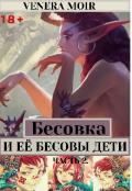"""Обложка книги """"Бесовка и ЕЁ Бесовы Дети """""""