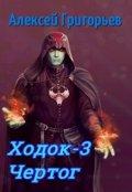 "Обложка книги ""Ходок-3 """