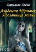 """Обложка книги """"Академия Мёртвых. Посланница жизни"""""""
