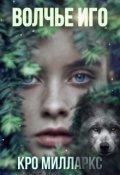 """Обложка книги """"Волчье Иго"""""""