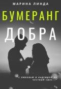 "Обложка книги ""Бумеранг добра"""