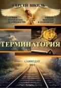 "Обложка книги ""Терминатория"""