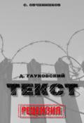 """Обложка книги """"Д. Глуховский. Текст. Рецензия"""""""