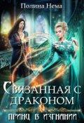 """Обложка книги """"Связанная с драконом. Принц в изгнании"""""""