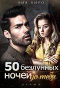 """Обложка книги """"50 безлунных ночей до тебя"""""""