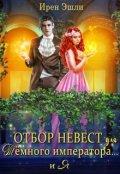 """Обложка книги """"Отбор невест для Тёмного императора... и Я"""""""