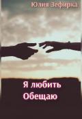 "Обложка книги ""Я любить обещаю"""