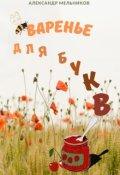 """Обложка книги """"Варенье для букв"""""""