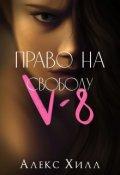 """Обложка книги """"V-8. Право на свободу"""""""