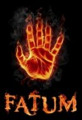 """Обложка книги """"Фатум. Зверь из Ада."""""""