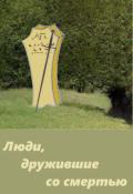 """Обложка книги """"Люди, дружившие со смертью"""""""