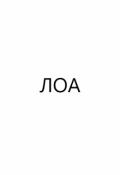 """Обложка книги """"Лоа"""""""