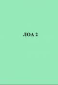 """Обложка книги """"Лоа 2"""""""