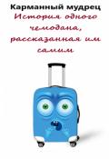 """Обложка книги """"История одного чемодана, рассказанная им самим"""""""