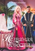 """Обложка книги """"Незваная невеста"""""""