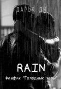 """Обложка книги """"Rain"""""""