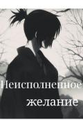 """Обложка книги """"Неисполненное желание """""""