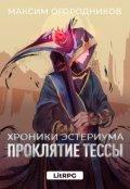 """Обложка книги """"Хроники Эстериума: проклятие Тессы"""""""