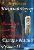 """Обложка книги """"Алтарь богини Руато - 2 """" Великий вампир Ссат Вога"""""""""""