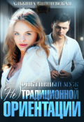 """Обложка книги """"Фиктивный муж (не)традиционной ориентации"""""""