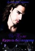 """Обложка книги """"Во Тьме. Король без короны"""""""