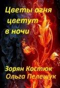 """Обложка книги """"Цветы огня цветут в ночи"""""""