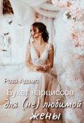 """Обложка книги """"Букет нарциссов для (не) любимой жены"""""""