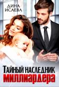 """Обложка книги """"Тайный наследник миллиардера"""""""