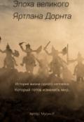 """Обложка книги """"Эпоха великого Яртлана Дорнта"""""""