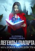 """Обложка книги """"Легенды Гаагарта. Академия чародейства Мантиа"""""""