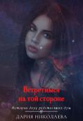 "Обложка книги ""Встретимся на той стороне"""