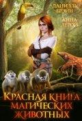 """Обложка книги """"Красная книга магических животных"""""""