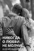 """Обложка книги """"Никогда о любви не молчи..."""""""