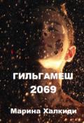 """Обложка книги """"Гильгамеш 2069"""""""