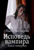 """Обложка книги """"Исповедь вампира"""""""
