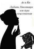 """Обложка книги """"Любить Минотавра или дура нецелованная"""""""